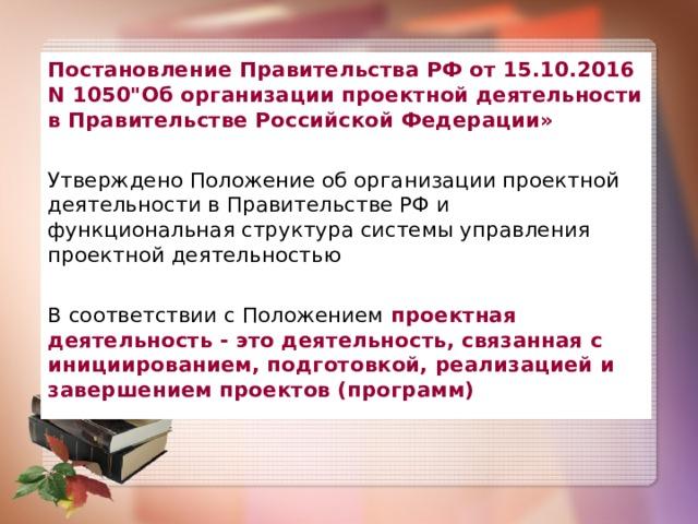Постановление Правительства РФ от 15.10.2016 N 1050