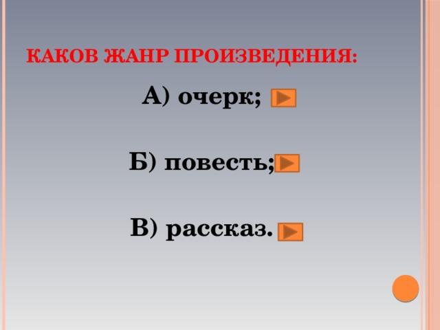 Каков жанр произведения: А) очерк;  Б) повесть;  В) рассказ.