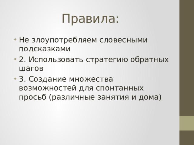 Правила: