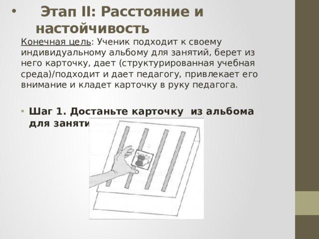 Этап II: Расстояние и настойчивость   Конечная цель