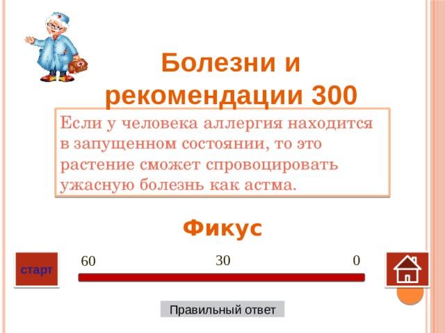Болезни и рекомендации 300 Если у человека аллергия находится в запущенном состоянии, то это растение сможет спровоцировать ужасную болезнь как астма. Фикус 0 30 60 старт Правильный ответ