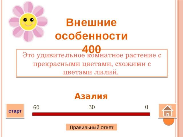Внешние особенности 400 Это удивительное комнатное растение с прекрасными цветами, схожими с цветами лилий. Азалия 0 30 60 старт Правильный ответ