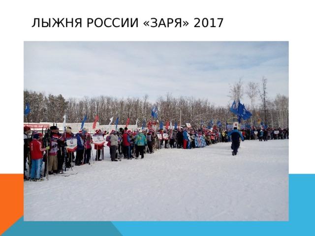 Лыжня России «Заря» 2017