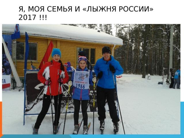 Я, моя семья и «Лыжня России» 2017 !!!