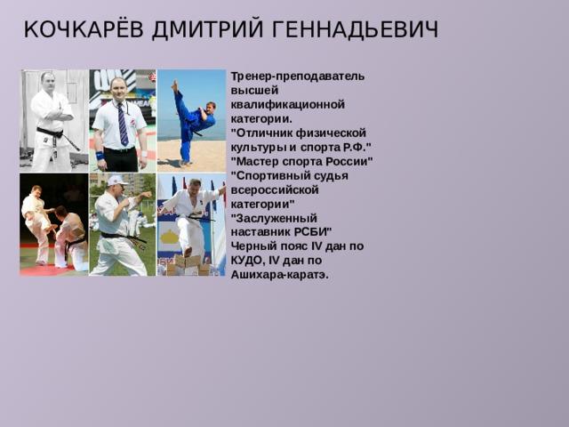 КОЧКАРЁВ ДМИТРИЙ ГЕННАДЬЕВИЧ   Тренер-преподаватель высшей квалификационной категории.