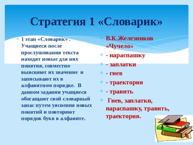 Стратегия 1 «Словарик»