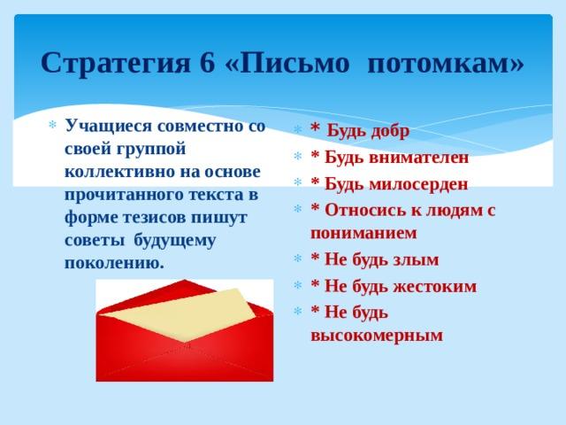 Стратегия 6 «Письмо потомкам»