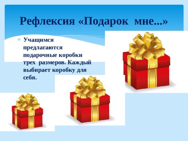 Рефлексия «Подарок мне...»