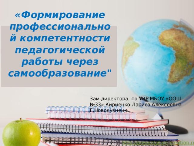 «Формирование профессиональной компетентности педагогической работы через самообразование