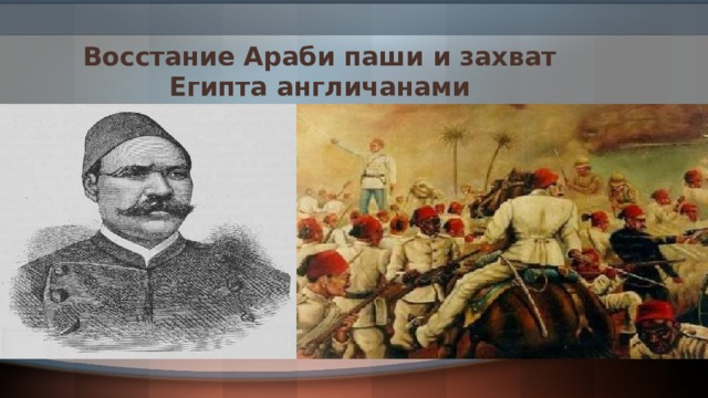 Восстание Араби паши и захват Египта англичанами