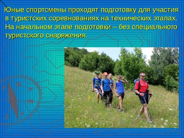 Юные спортсмены проходят подготовку для участия в туристских соревнованиях на технических этапах. На начальном этапе подготовки – без специального туристского снаряжения.