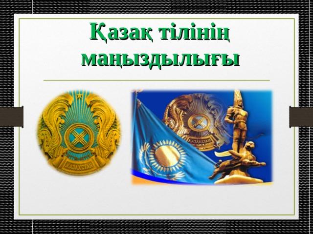 Қазақ тілінің маңыздылығы