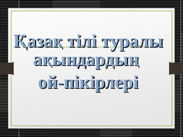 Қазақ тілі туралы ақындардың ой-пікірлері