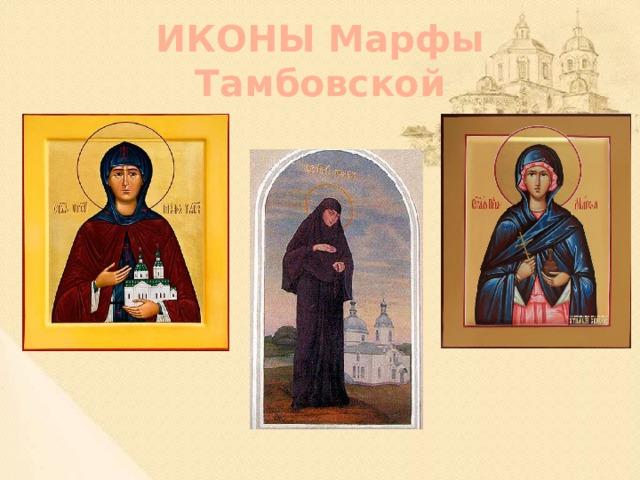 ИКОНЫ Марфы Тамбовской