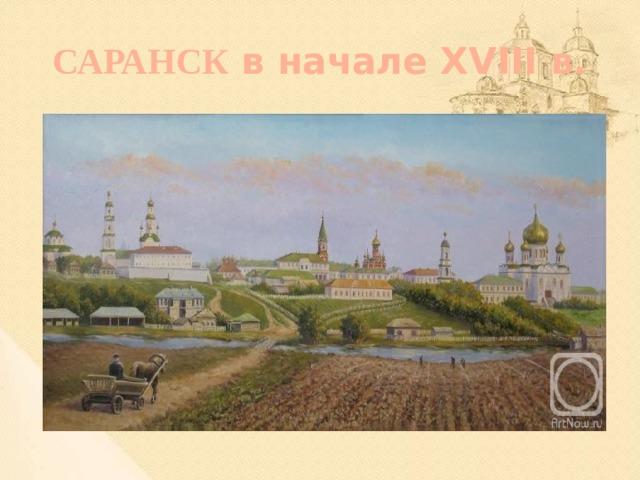 САРАНСК в начале XVIII в.