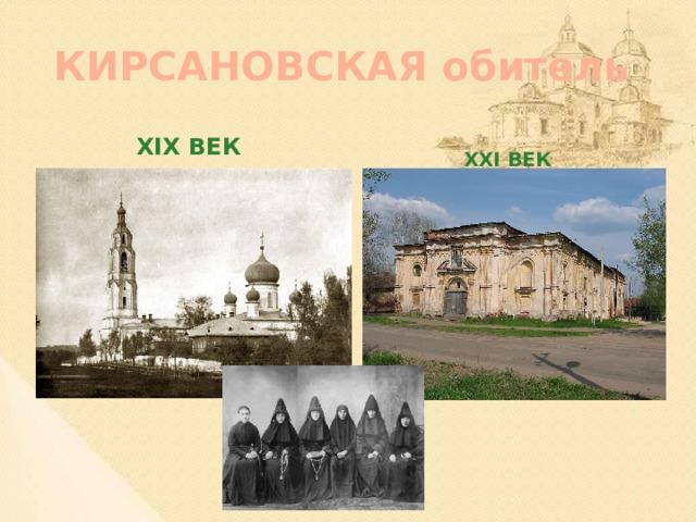 КИРСАНОВСКАЯ обитель XIX век  XXI век