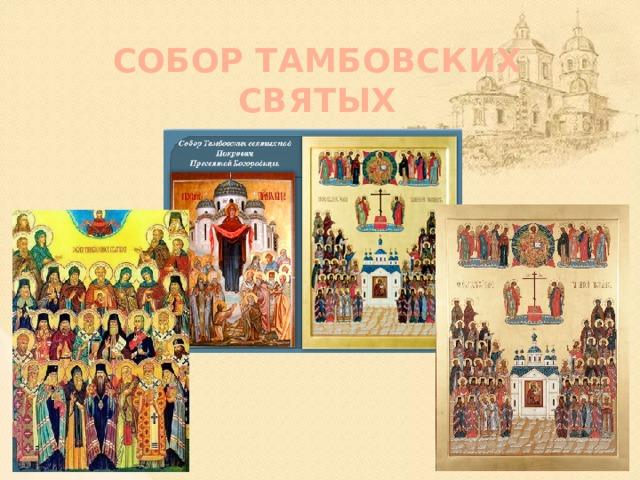 СОБОР ТАМБОВСКИХ святых
