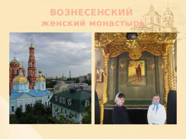 ВОЗНЕСЕНСКИЙ  женский монастырь