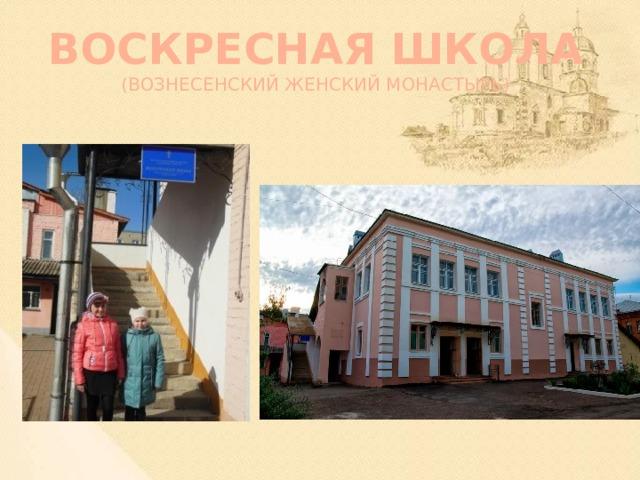 ВОСКРЕСНАЯ ШКОЛА  (Вознесенский женский монастырь)