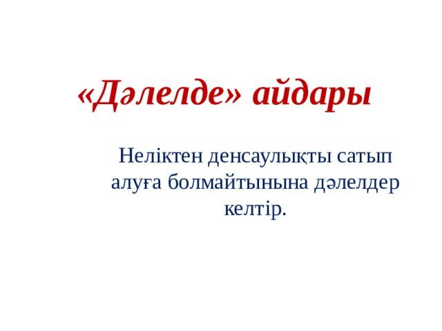 «Бағала» айдары Шебер Бозбала