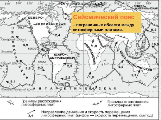 Открыли атласы стр.3-4 Богачева Е.В. Литосферная плита – это… Сейсмический пояс  – пограничные области между литосферными плитами. Самый крупный, самый жесткий стабильный участок земной коры, часть литосферы. Граница литосферных плит  это зоны сейсмической, вулканической и тектонической активности Перемещение от 1 до6 см в год
