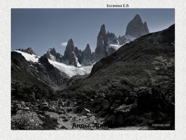 Богачева Е.В. Анды. Аргентина.