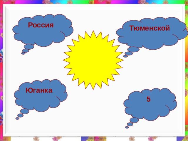 Россия Тюменской Юганка 5