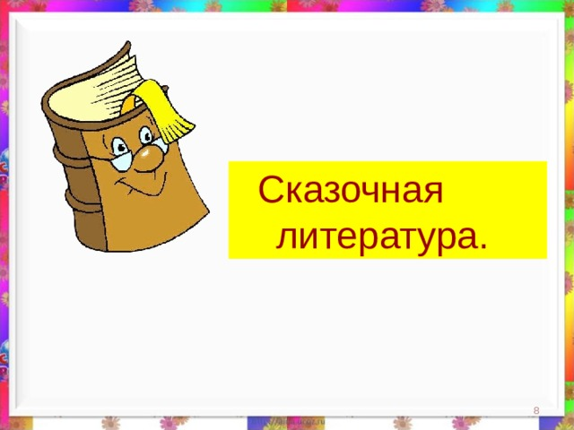 Сказочная литература.