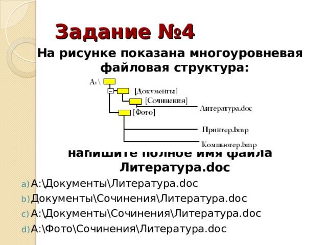 Задание №4 На рисунке показана многоуровневая файловая структура:    напишите полное имя файла Литература. doc