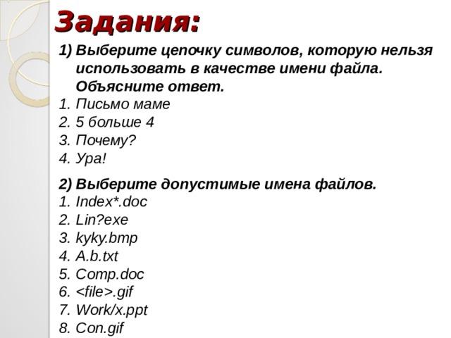 Задания: Выберите цепочку символов, которую нельзя использовать в качестве имени файла. Объясните ответ. Письмо маме 5 больше 4 Почему? Ура!