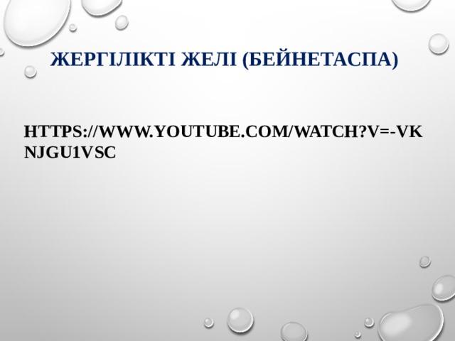 ЖЕРГІЛІКТІ ЖЕЛІ (БЕЙНЕТАСПА) HTTPS://WWW.YOUTUBE.COM/WATCH?V=-VKNJGU1VSC