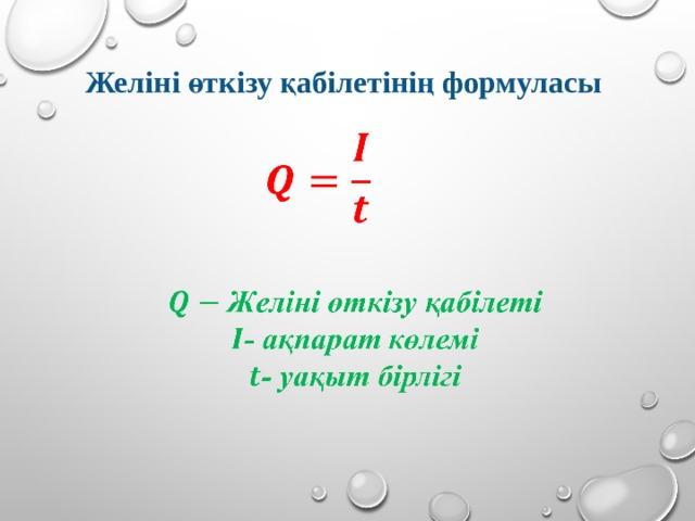 Желіні өткізу қабілетінің формуласы