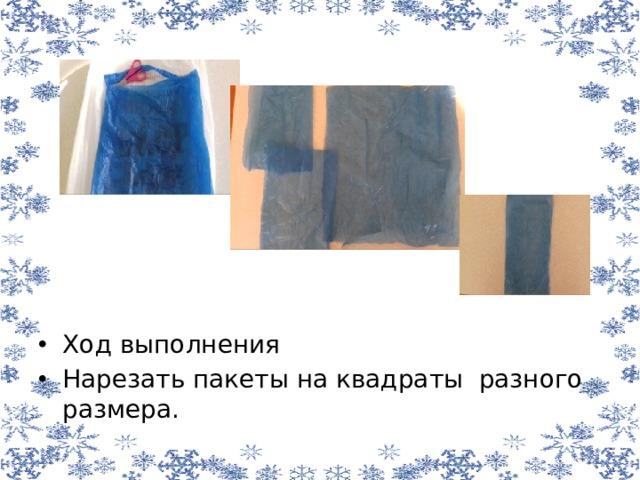 Ход выполнения Нарезать пакеты на квадраты разного размера.