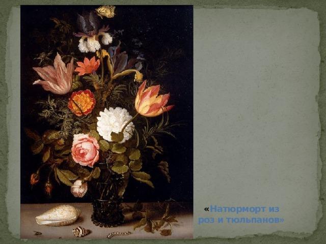 « Натюрморт из роз и тюльпанов»