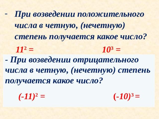 При возведении положительного числа в четную, (нечетную) степень получается какое число?