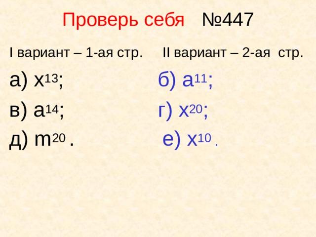 Проверь себя №447 I вариант – 1-ая стр .   II вариант – 2-ая стр . а) x 13 ; б) a 11 ; в) a 14 ; г) x 20 ; д) m 20 . е) x 10  .