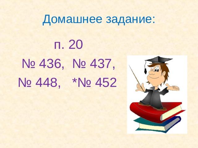 Домашнее задание: п. 20 № 436, № 437, № 448, *№ 452