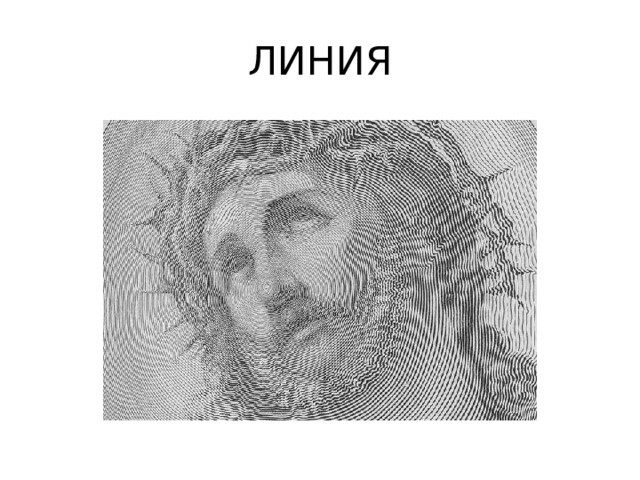 ЛИНИЯ
