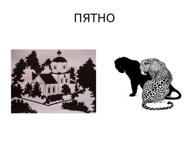 ПЯТНО