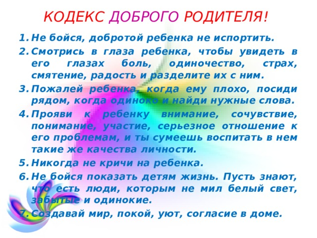 КОДЕКС ДОБРОГО РОДИТЕЛЯ!