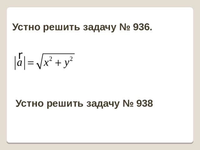 Устно решить задачу № 936.  Устно решить задачу № 938