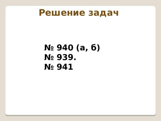 Решение задач № 940 (а, б)  № 939. № 941