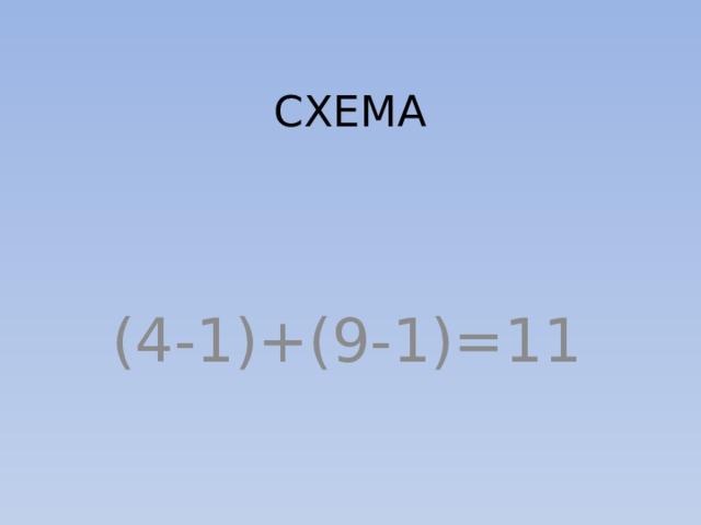 СХЕМА (4-1)+(9-1)=11