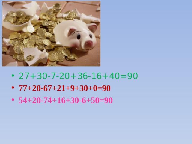 27+30-7-20+36-16+40=90 77+20-67+21+9+30+0=90 54+20-74+16+30-6+50=90