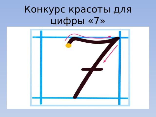 Конкурс красоты для цифры «7»