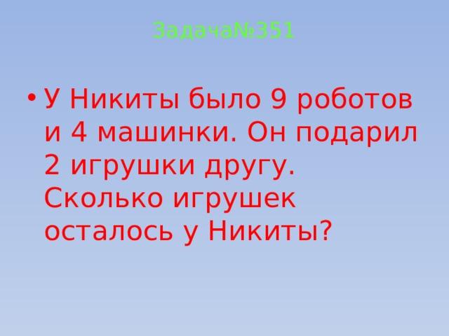 Задача№351