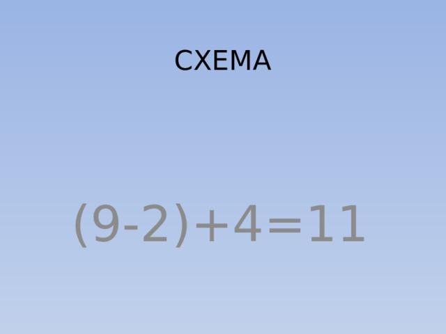 СХЕМА (9-2)+4=11