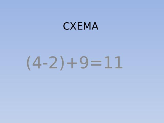 СХЕМА (4-2)+9=11