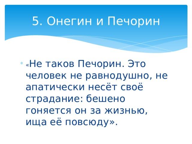 5. Онегин и Печорин