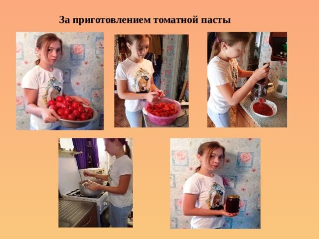 За приготовлением томатной пасты